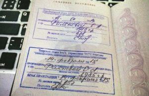 Могу Ли Я Поставить Штамп О Разводе В Любом Загсе Москвы