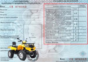 Сколько стоит открыть категорию д на тракторных правах