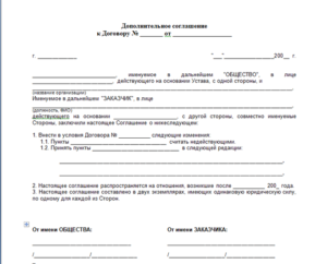 Дополнительное соглашение к договору купли продажи недвижимости должно быть зарегистрировано