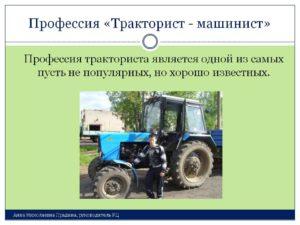 Тракторист машинист кто к ним относится