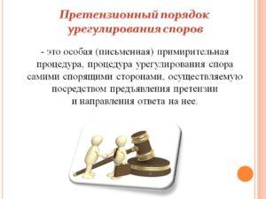 Претензионный порядок в гражданском процессе
