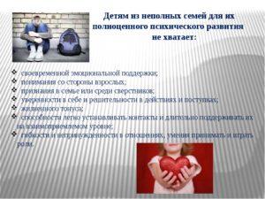 Характеристика ребенка из неполной семьи