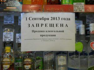 Почему в дикси продают алкоголь в 10 утра