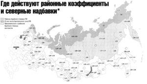 Северные надбавки и районный коэффициент 2020 в иркутской области тк