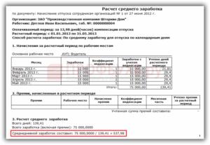 Калькулятор расчета пособия по увольнению для военнослужащих