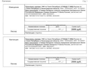 Реквизиты Для Оплаты Госпошлины В Гибдд Ярославль 2020 Регистрация Авто