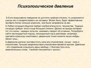 Трудовой Кодекс Психологическое Давление