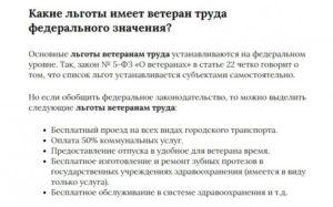 Федеральный Закон О Льготах Ветеранам Труда В Рязанской Области