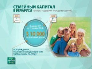 Семейный капитал в беларуси в 2020 году изменения свежие