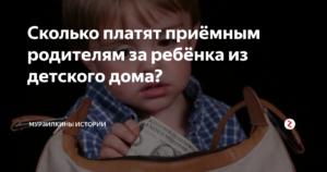 Сколько государство платит за приёмных детей