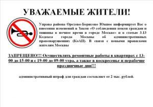 Закон О Тишине В Иркутской Области 2020 Консультант Плюс