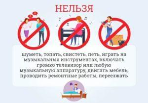 Проведение шумных работ в многоквартирном доме татарстан