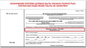 Правила оформления назначения платежа в квитанции