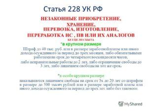 Статья 228 Ук Рф Часть 4 Практика Сколько Могут Дать Срока