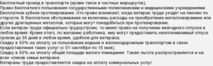 Омск Проезд По Железной Дороге Ветеран Труда Федерального Значения Льготы В 2020 Году