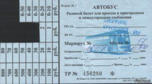 С какого возраста можно покупать билеты на автобус
