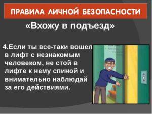Ставрополь Правила Пользования Дверью Подъезда