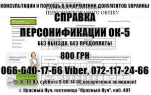 Ок5 Справка Лнр Пенсионный