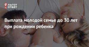 Молодая семья выплаты при рождении ребенка москва 2020