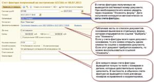 Если дата счет фактура в электронном виде позже даты ее выставления