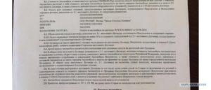 Выгодно ли прописывать предоплату аванса в договоре поставки