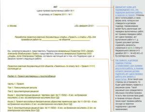 Акт о нарушении сроков выполнения работ образец