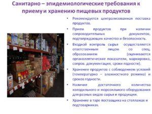 Санпин складские помещения непродовольственных товаров