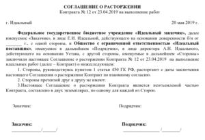 Штраф за досрочное расторжение договора оказания услуг