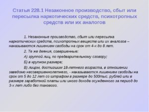 Гуманизация статьи 228