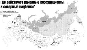 Районный коэффициент и северная надбавка 2020 в архангельске