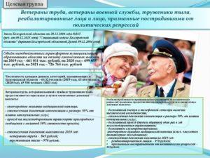 Ежемесячные выплаты ветеранам военной службы в москве