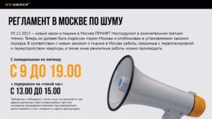 Шуметь В Субботу Московская Область