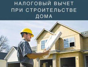 Можно ли получить налоговый вычет пенсионеру при строительстве своего дома