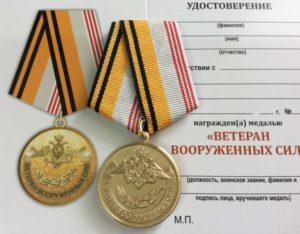 Будет ли вручаться медаль ветеран военной службы