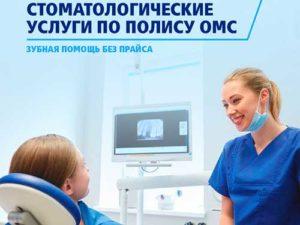 Хирургические зубные операции по полису омс перечень