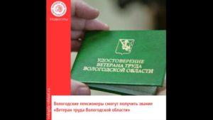 Льготы ветеранам труда вологодской области
