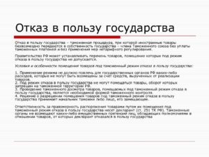 Как Отказаться От Части Квартиры В Пользу Государства