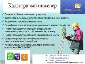 Помощник Кадастрового Инженера Что Делает