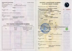 Гостехнадзор нет документов как поставить на учет