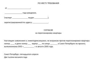Согласие сособственников на реконструкцию образец