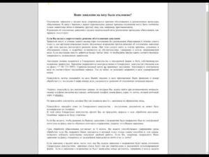 Форма подачи аппеляции по отказу по визе