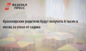 Красноярск Пособие За Отказ От Садика