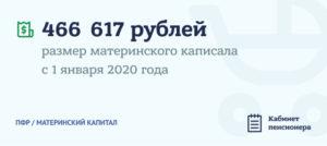 Сколько капитал в омске 2020