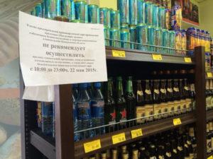 Часы продажи алкоголя в уфе