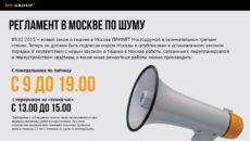 Шуметь В Субботу В Москве