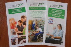 Деятельность центров занятости россии по трудоустройству инвалидов