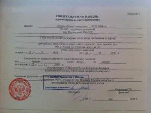 На какой срок имеют право забирать паспорт для прописки