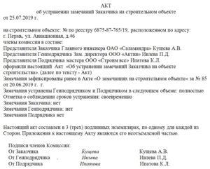 Акт о выявленных недостатках составляется на основании приказа