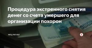 В сбербанке можно ли снять пенсию умершего человека с картой