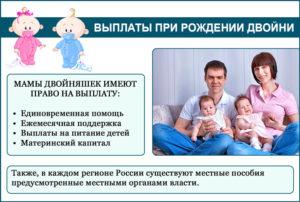 Вторая беременность двойней какие выплаты положены